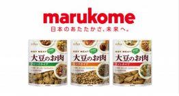身近なスーパーでも取扱い店増加中!お肉に代わるマルコメの「大豆のお肉」