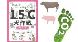 肉食と温暖化~学校図書館の書籍で伝える地球を救う作戦~
