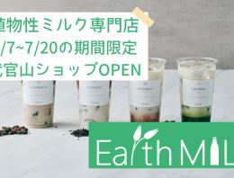 植物性ミルク専門店Earth MILK、代官山でポップアップストアが開店
