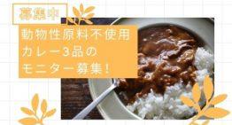 【募集】動物性原料不使用カレー3品のモニター募集!