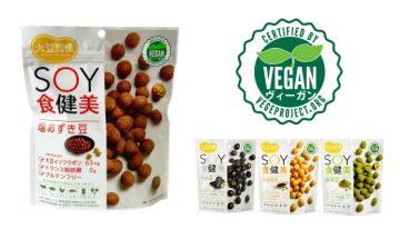 9月1日!ヴィーガンスナック「大豆習慣 SOY食健美」から塩あずき豆が新発売