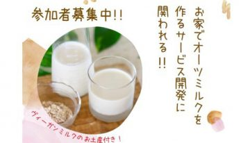 【参加者募集】お家でオーツミルクを作るサービス開発に関わろう!