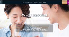 ヴィーガン同士の結婚をサポート。日本初「ヴィーガンのための婚活サイト」が開設!